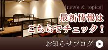 お知らせブログ