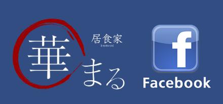 華まる facebook