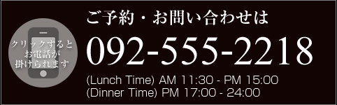 ご予約・お問い合わせは